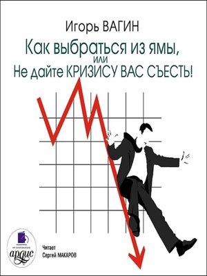 cover image of Как выбраться из ямы, или Не дайте кризису вас съесть!
