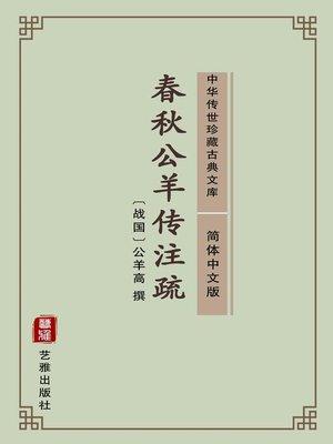 cover image of 春秋公羊传注疏(简体中文版)