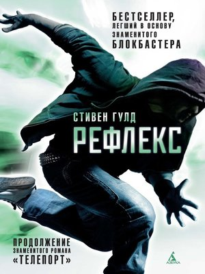 cover image of Рефлекс