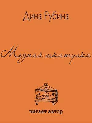 cover image of Медная шкатулка