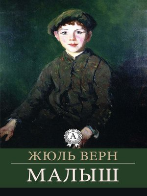 cover image of Малыш