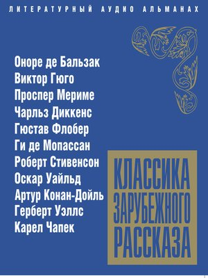 cover image of Классика зарубежного рассказа № 2