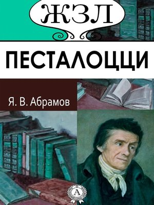 cover image of ЖЗЛ. Песталоцци. Его жизнь и педагогическая деятельность