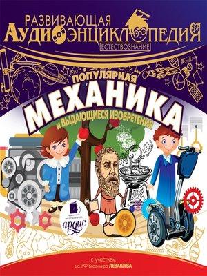 cover image of Естествознание