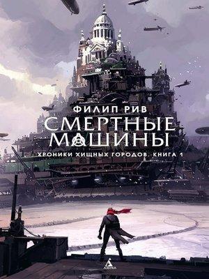 cover image of Хроники хищных городов. Книга 1. Смертные машины