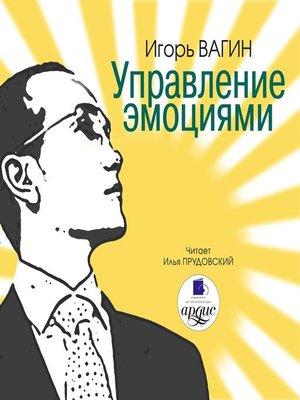 cover image of Управление эмоциями