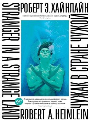 cover image of Чужак в стране чужой