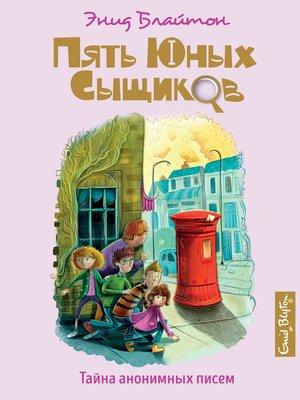 cover image of Тайна анонимных писем