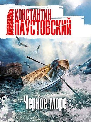 cover image of Черное море