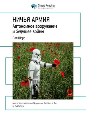 cover image of Ничья армия