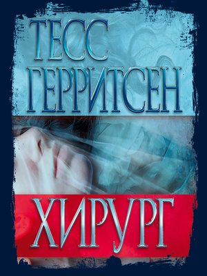 cover image of Хирург