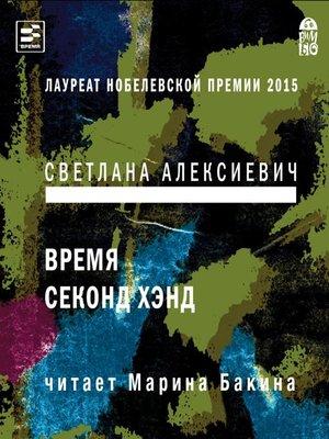 cover image of Время секонд хэнд