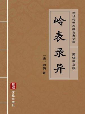 cover image of 岭表录异(简体中文版)