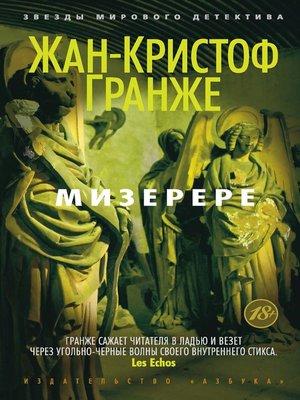 cover image of Мизерере