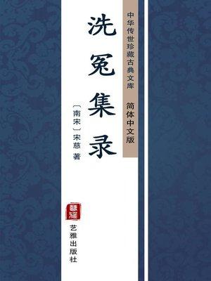 cover image of 洗冤集录(简体中文版)