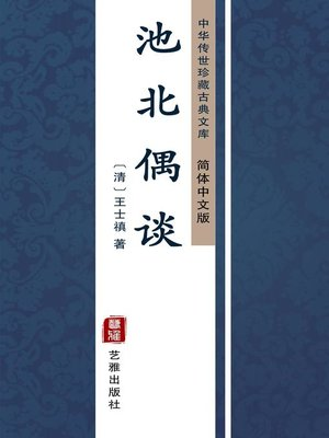cover image of 池北偶谈(简体中文版)