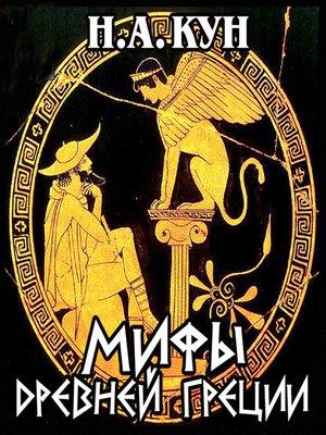 cover image of Мифы Древней Греции