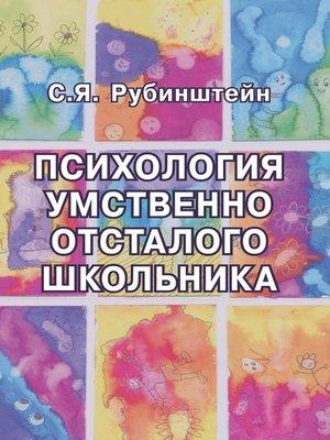 cover image of Психология умственно отсталого школьника