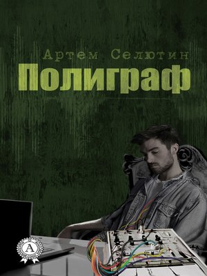 cover image of Полиграф