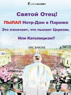 cover image of Святой Отец! ПЫЛАЛ Нотр-Дам в ариже. Это означает, что пылает Церковь Или Католицизм?