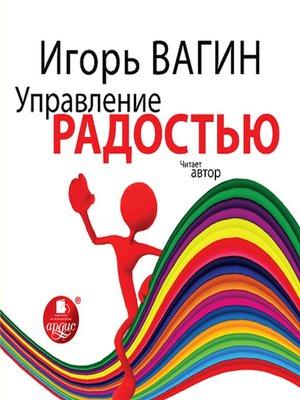 cover image of Управление радостью