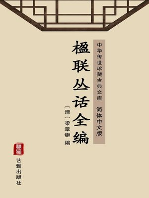 cover image of 楹联丛话全编(简体中文版)