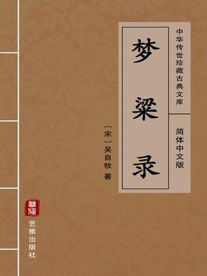 cover image of 梦粱录(简体中文版)