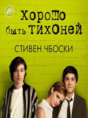 cover image of Хорошо быть тихоней
