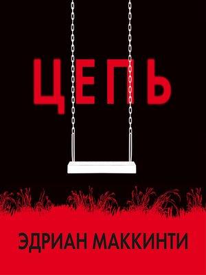 cover image of Цепь