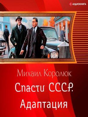 cover image of Спасти СССР. Адаптация