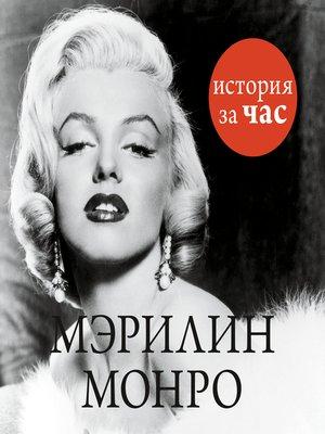 cover image of Мэрилин Монро