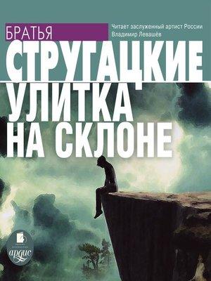 cover image of Улитка на склоне