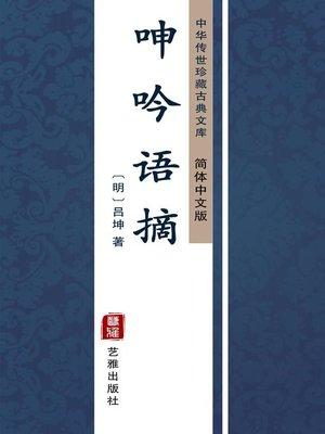 cover image of 呻吟语摘(简体中文版)