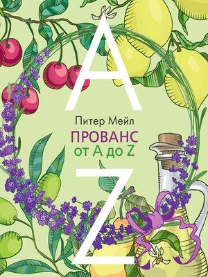cover image of Прованс от a до Z