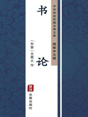 cover image of 书论(简体中文版)