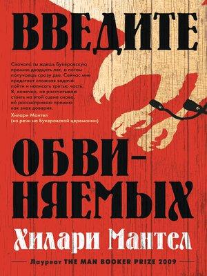 cover image of Введите обвиняемых