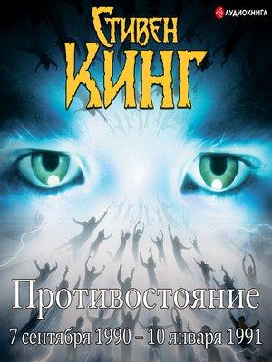 cover image of Противостояние. 7 сентября 1990 года – 10 января 1991.