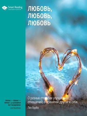 cover image of Любовь, любовь, любовь. О разных способах улучшения отношений, о приятии других и себя