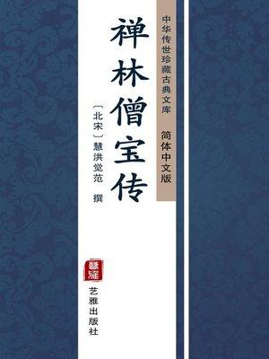 cover image of 禅林僧宝传(简体中文版)