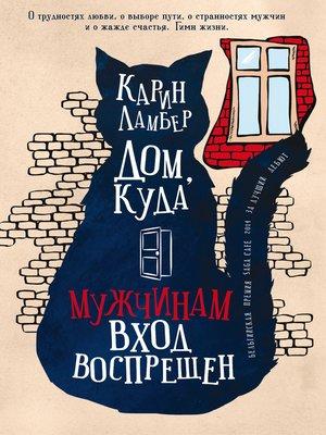 cover image of Дом, куда мужчинам вход воспрещен