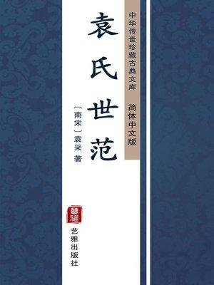 cover image of 袁氏世范(简体中文版)