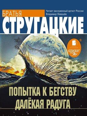 cover image of Попытка к бегству. Далекая Радуга