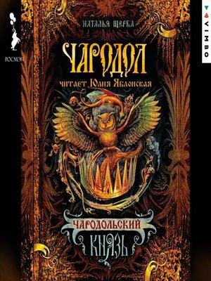 cover image of Чародол. Чародольский Князь