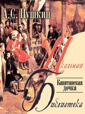 cover image of Капитанская дочка
