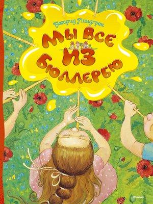 cover image of Мы все из Бюллербю