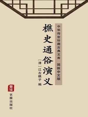 cover image of 樵史通俗演义(简体中文版)