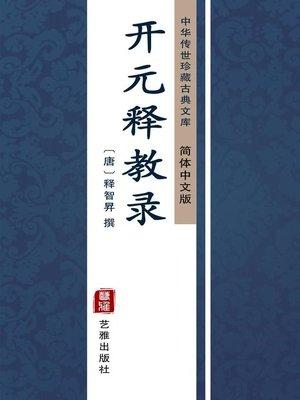 cover image of 开元释教录(简体中文版)