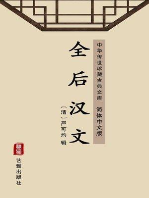 cover image of 全后汉文(简体中文版)