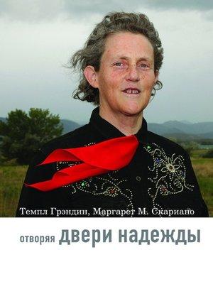 cover image of Отворяя двери надежды
