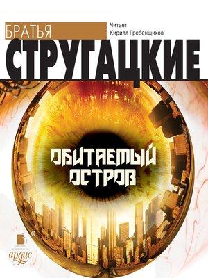 cover image of Обитаемый остров